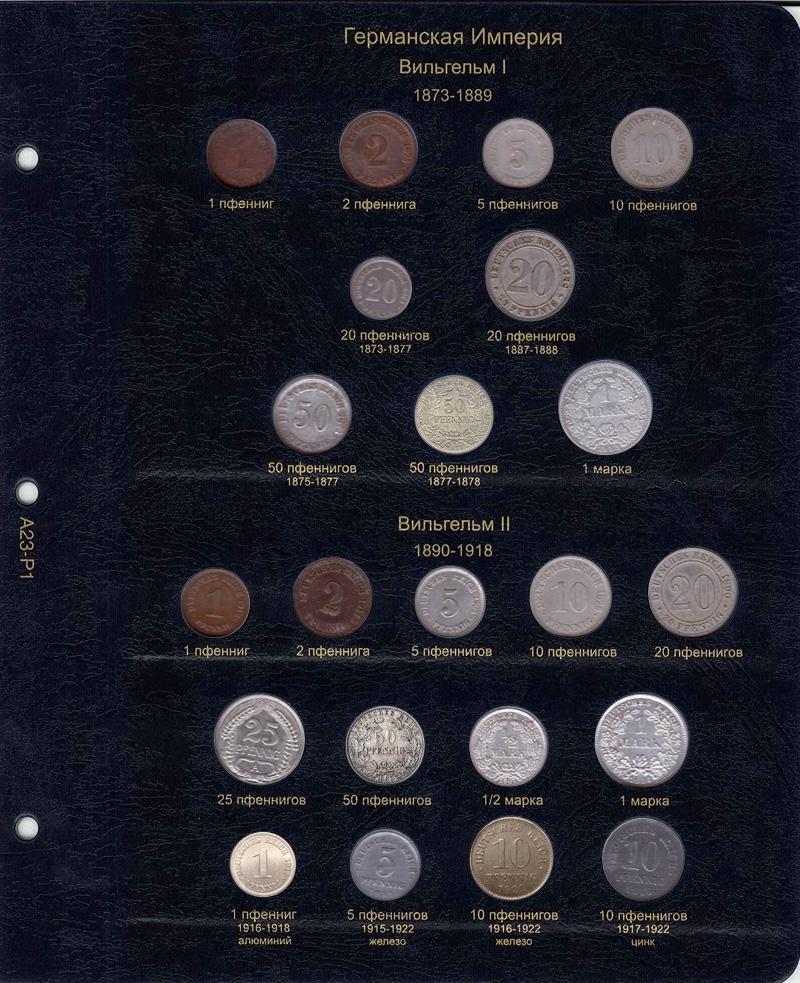 Альбом для монет Германии с 1871 года - 1