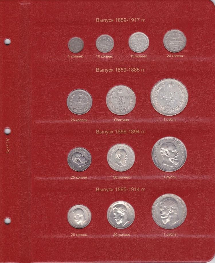 Альбом Монет России по типам с 1796 г. - 5