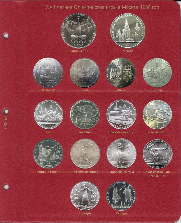 Комплект листов для монет XXII летние Олимпийские игры в Москве, 1980 год - 1