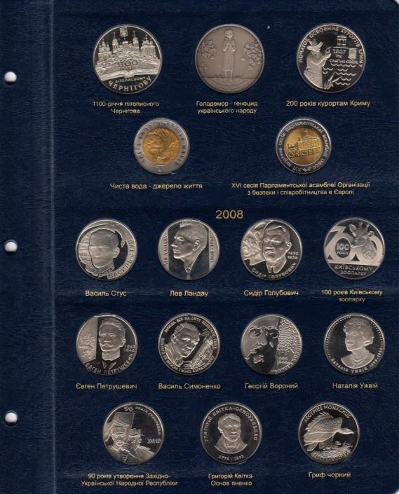 Альбом для юбилейных монет Украины: Том II (2006-2012) - 3