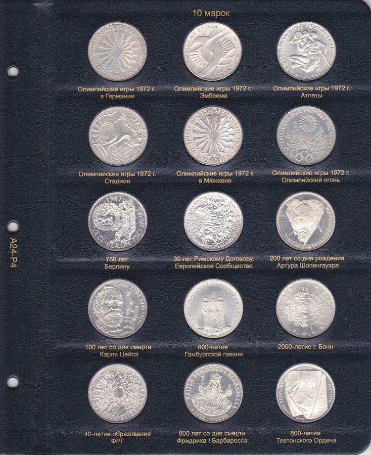 Альбом для памятных и регулярных монет ФРГ - 4