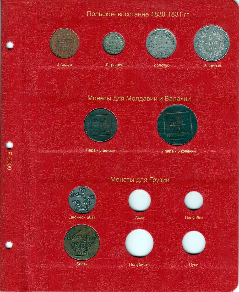 Набор листов для монет Королевства Польского в составе Российской Империи - 2