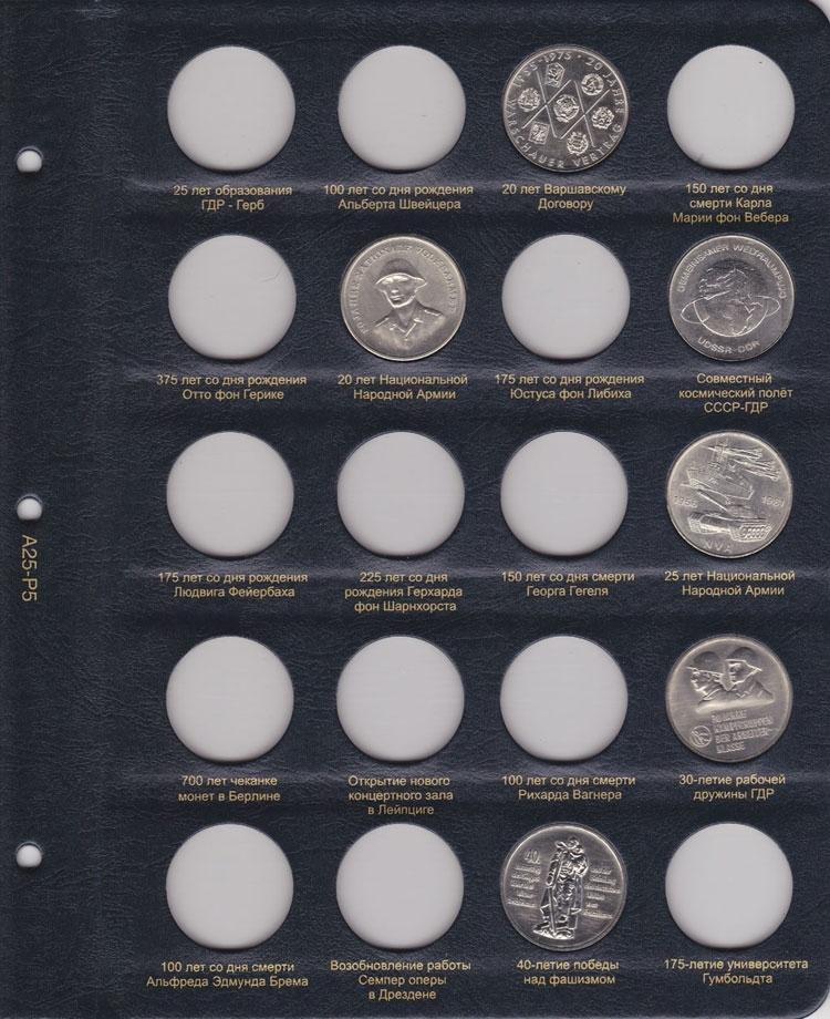 Альбом для памятных и регулярных монет ГДР - 5