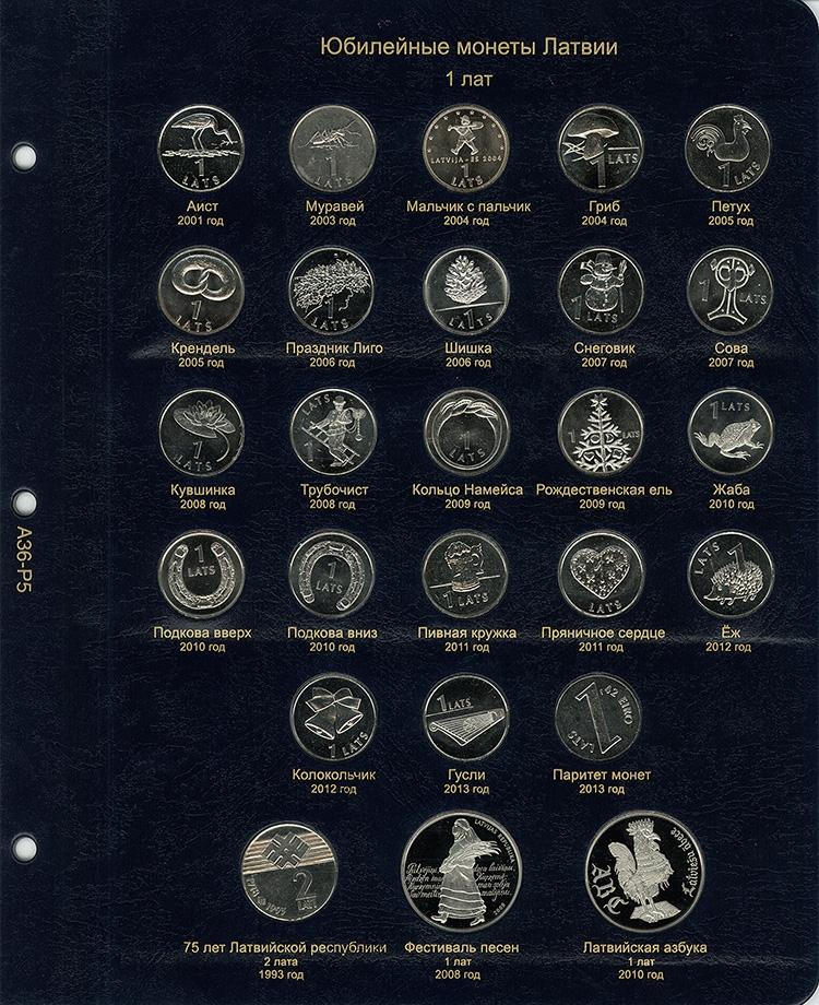 Альбом для монет Прибалтики (Латвия, Литва, Эстония) - 5