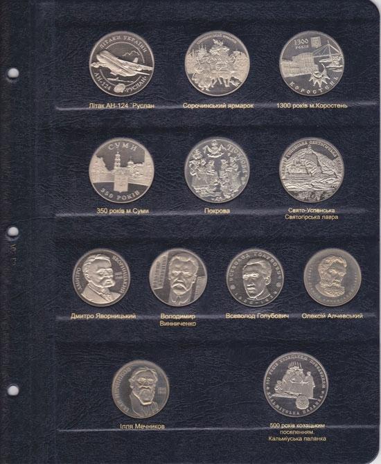 Альбом для юбилейных монет Украины. Том I  (1995-2005 гг) - 9