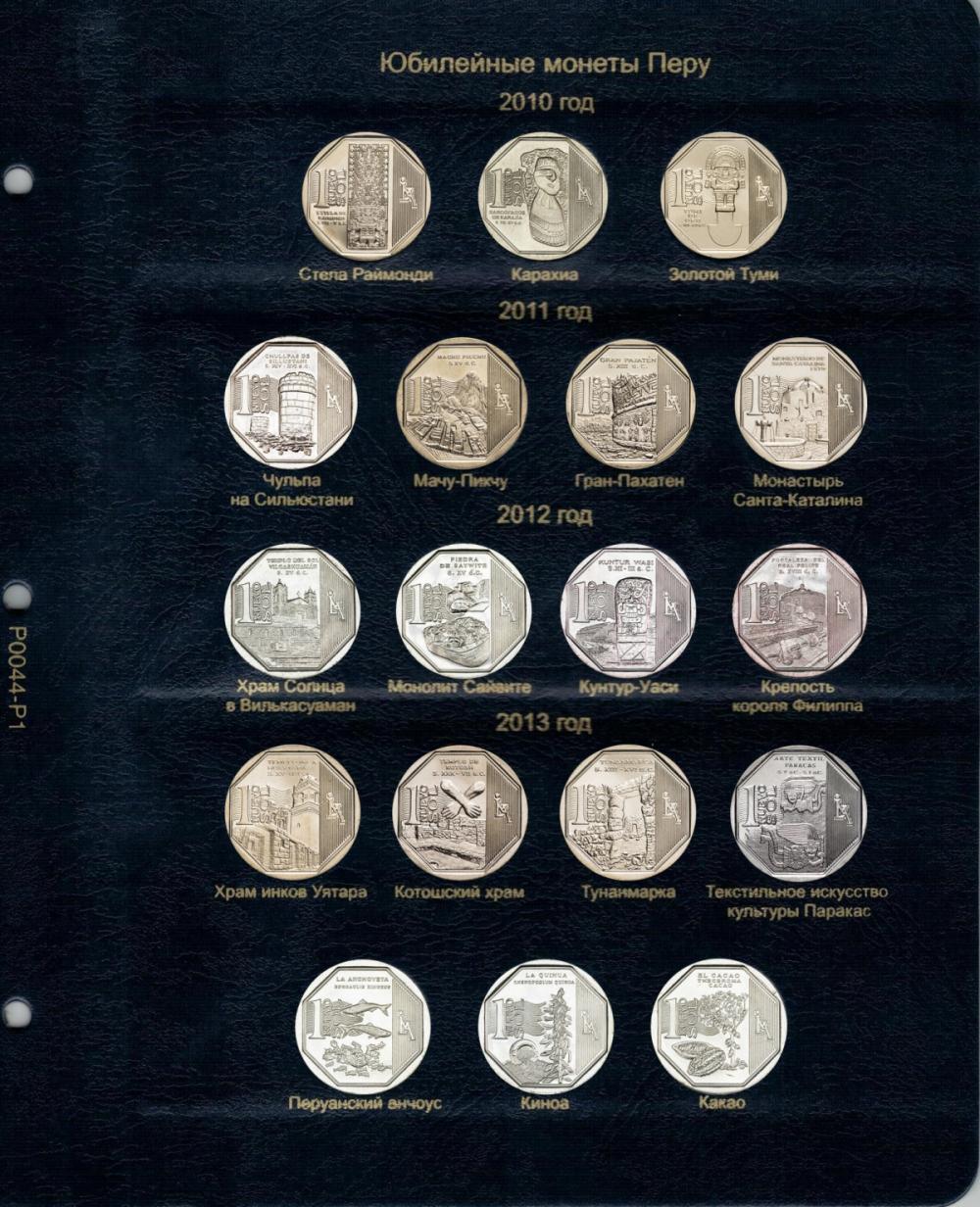 Комплект листов для юбилейных монет Перу 2010-2018 гг. - 1