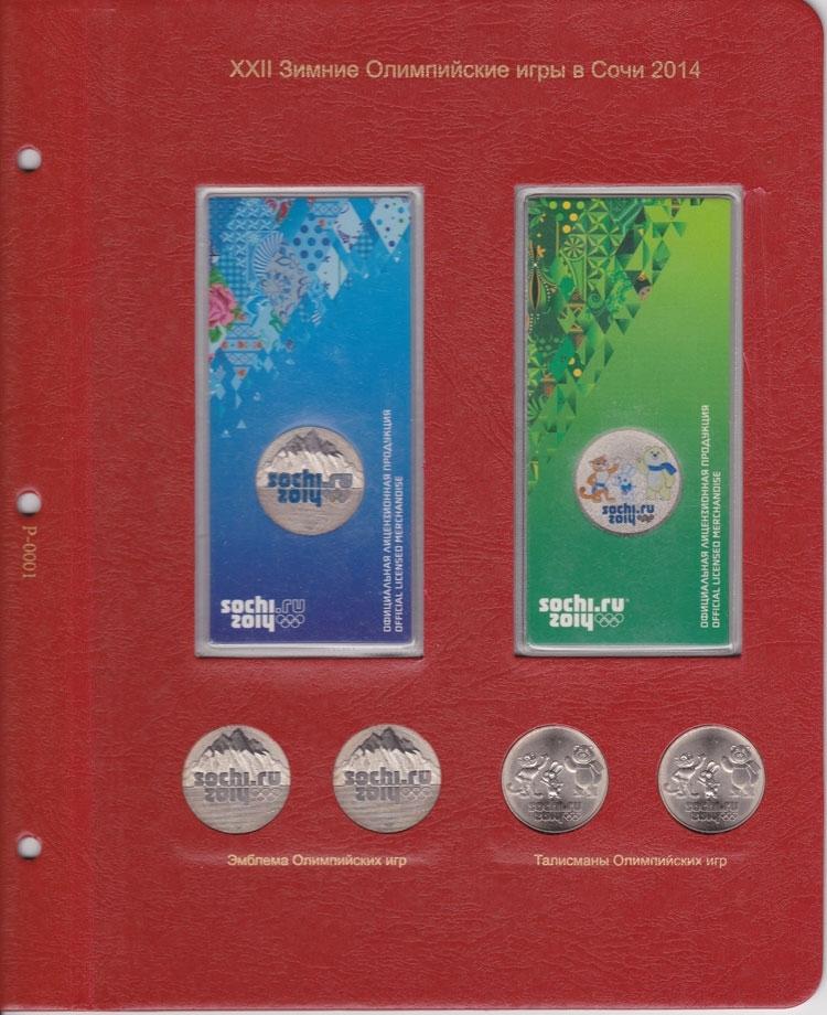 Комплект листов для юбилейных монет Сочи 25 рублей в блистерах (Р001/Р002) - 1