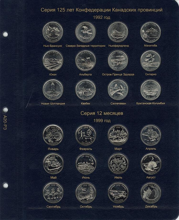 Альбом для юбилейных монет Канады - 3