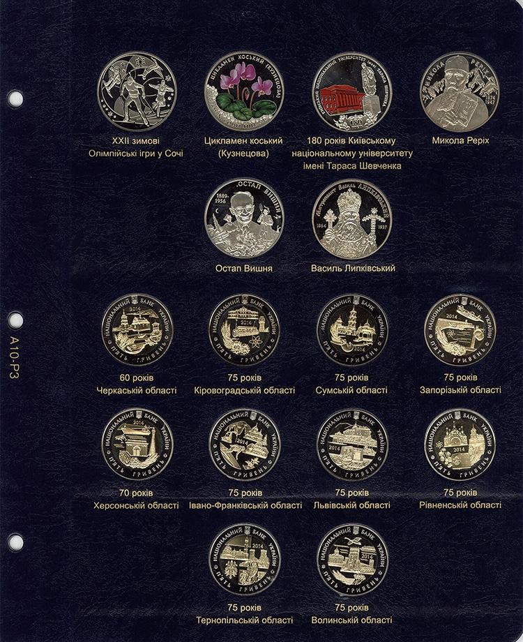 Альбом для юбилейных монет Украины: том III - с 2013 г. - 3