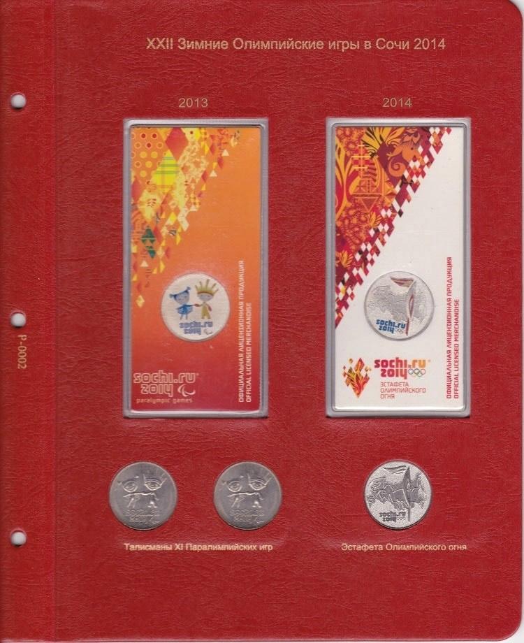 Альбом для юбилейных и памятных монет России в блистерах - 2