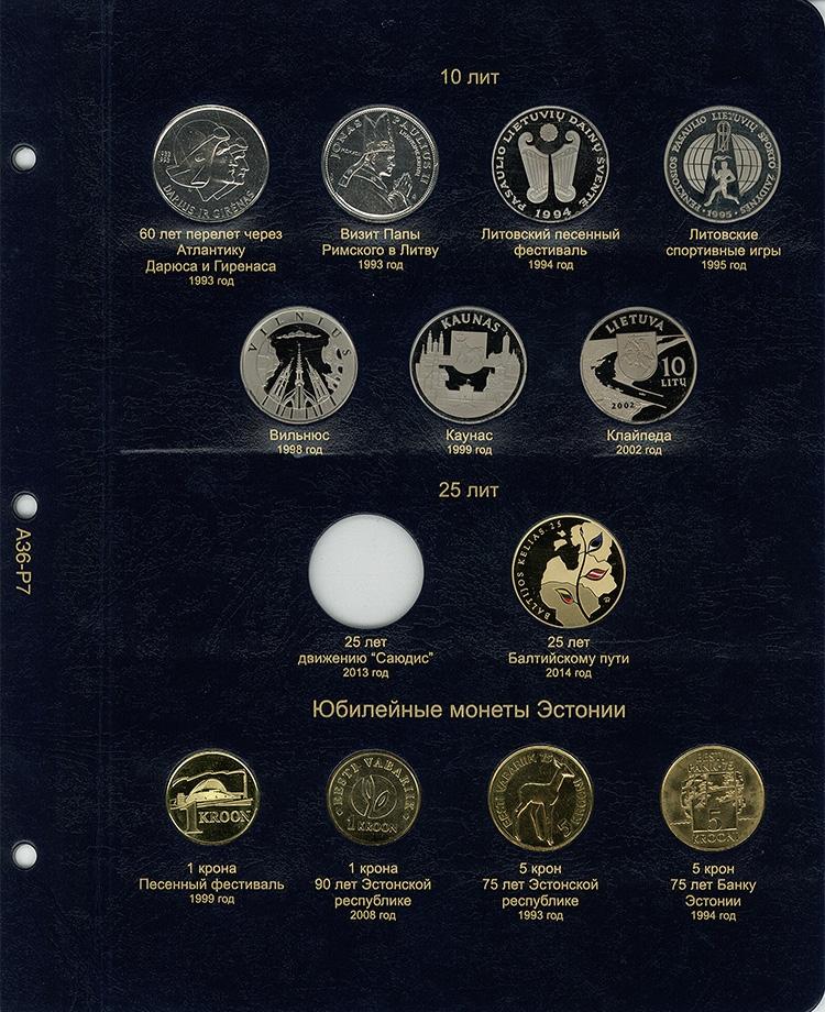 Альбом для монет Прибалтики (Латвия, Литва, Эстония) - 7