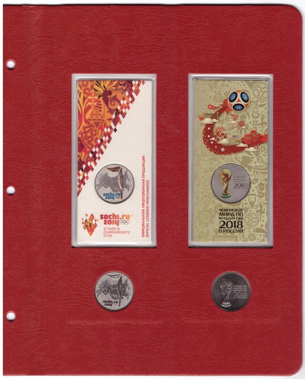 Универсальный лист для юбилейных монет России в блистерах - 1