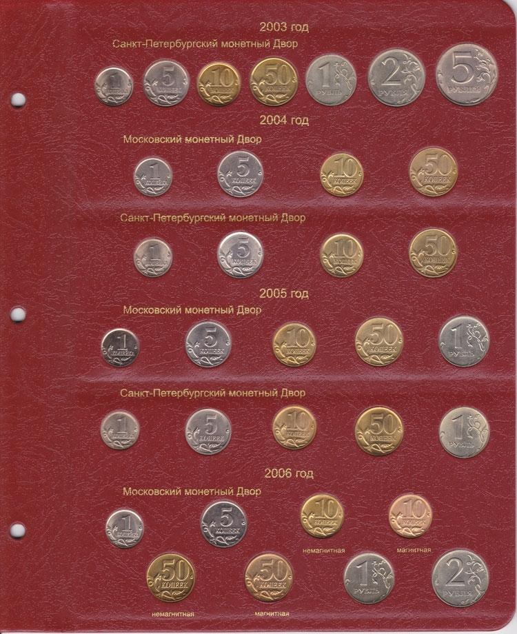 Альбом для монет России регулярного чекана с 1992 г. - 5