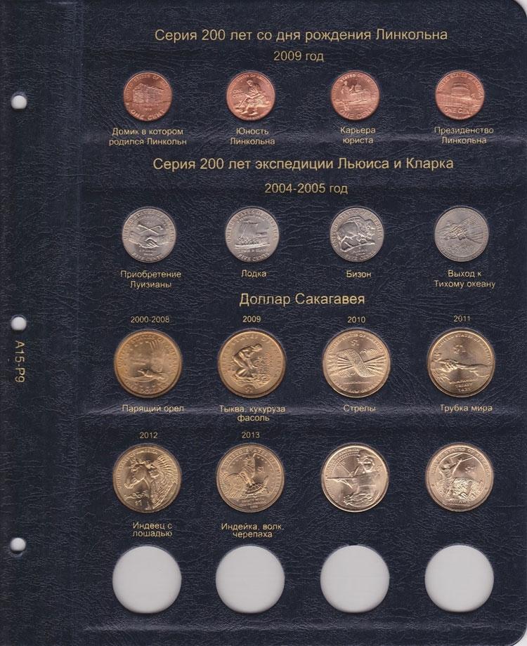 Альбом для юбилейных и памятных монет США - 9
