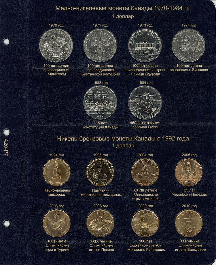 Альбом для юбилейных монет Канады - 7