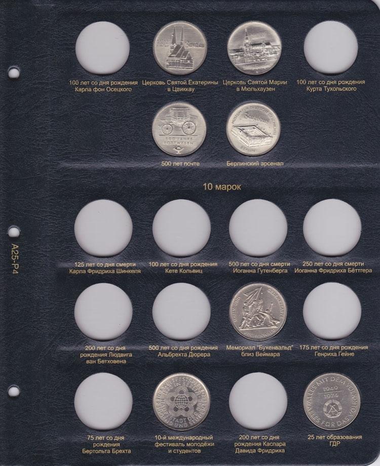 Альбом для памятных и регулярных монет ГДР - 4