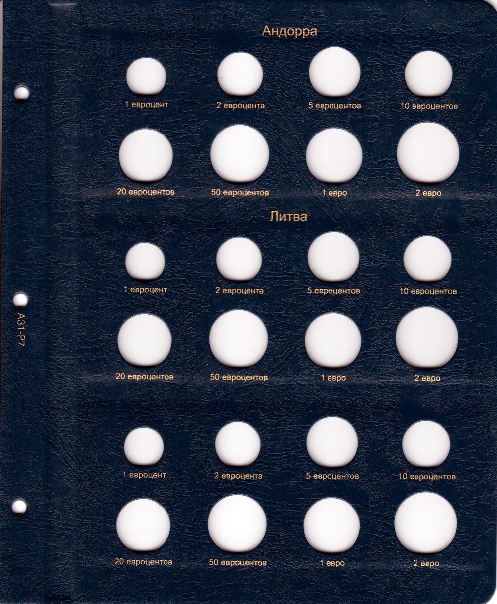 Альбом для монет стран Евросоюза регулярного чекана (без разновидностей) - 7