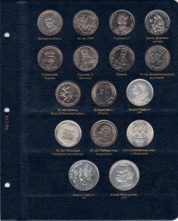 Альбом для монет Польши с 1923 г. - 6