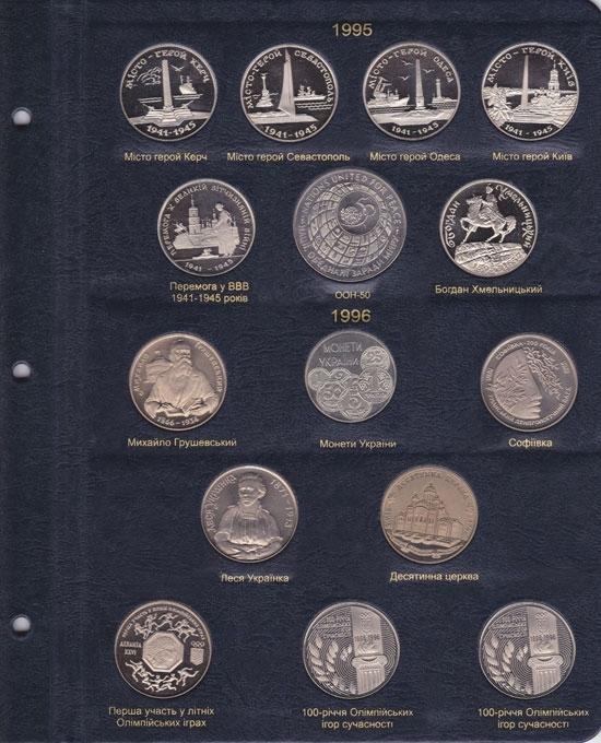 Альбом для юбилейных монет Украины. Том I  (1995-2005 гг) - 1
