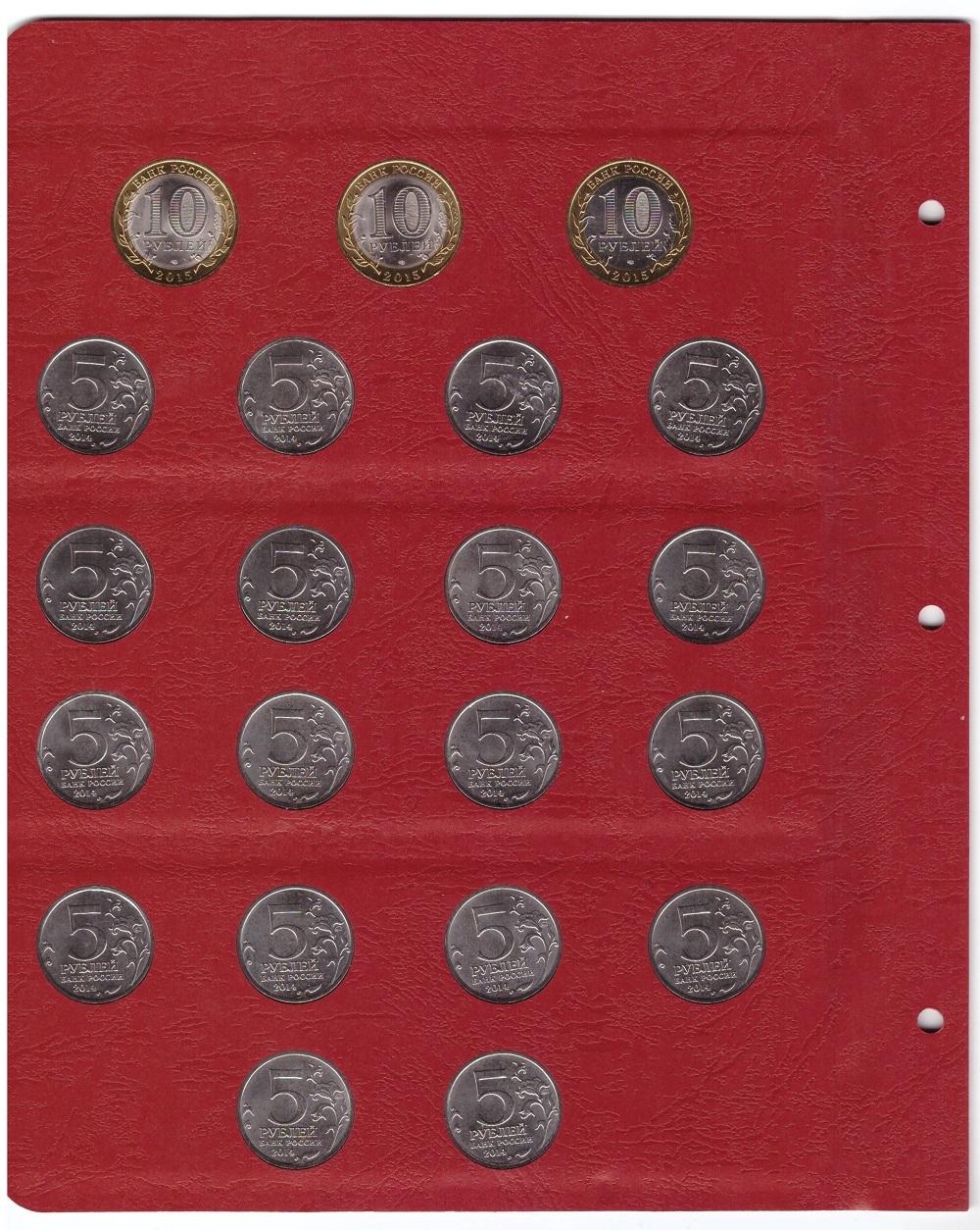 Лист для монет 70 лет Победы в Великой Отечественной войне - 2