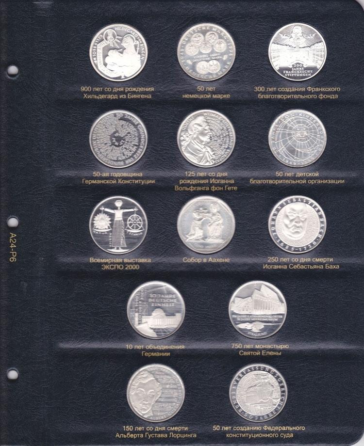 Альбом для памятных и регулярных монет ФРГ - 6