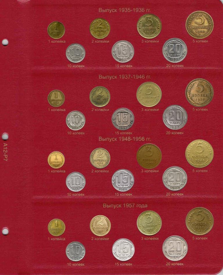 Комплект листов для монет регулярного выпуска РСФСР, СССР и России 1921-2016 гг. (по типам) - 1