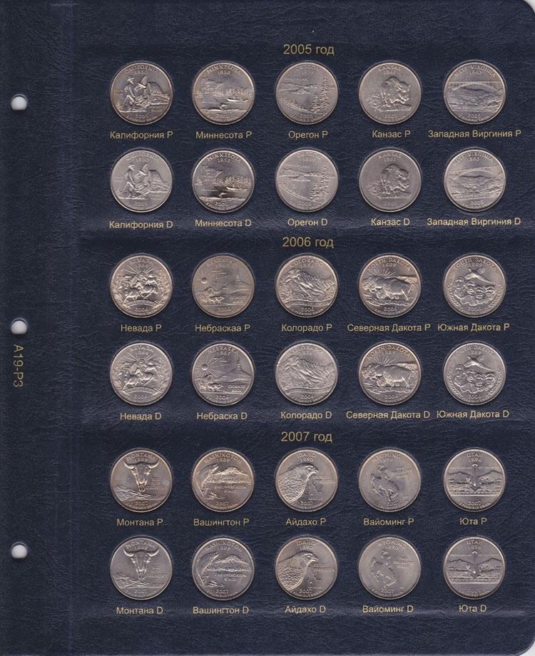 Альбом для юбилейных монет США 25 центов (по монетным дворам) - 3