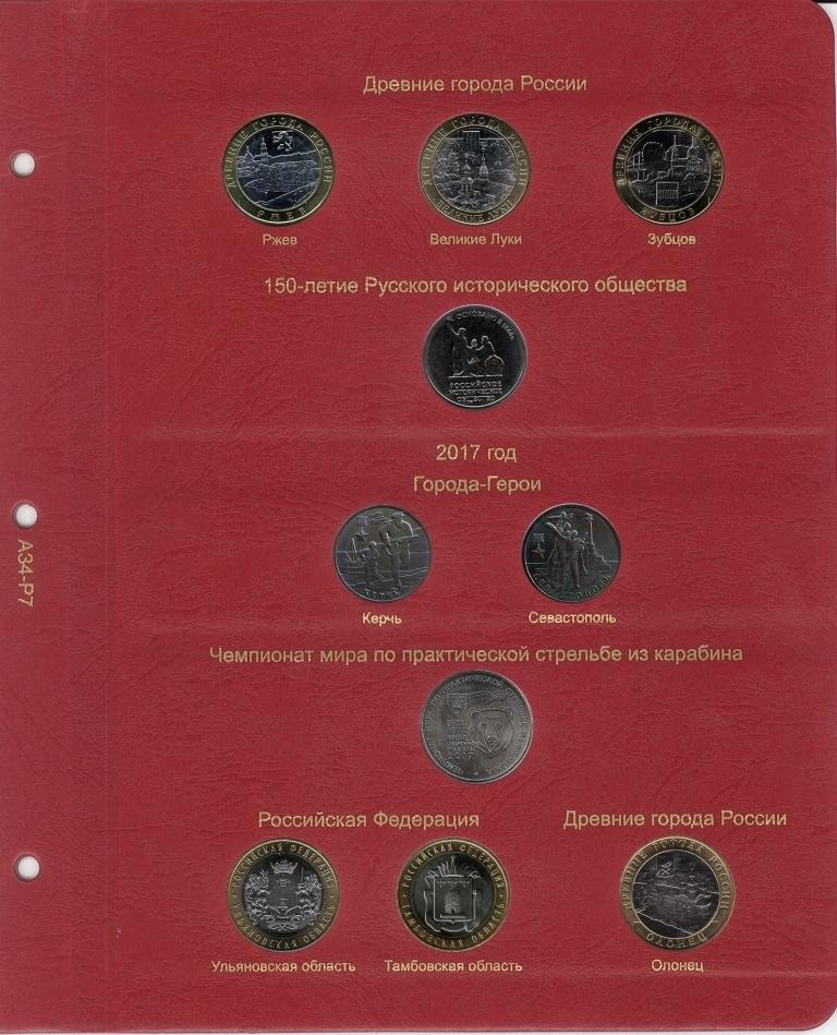 Альбом-каталог для юбилейных и памятных монет России: том II (с 2014 г.) (А034) - 7
