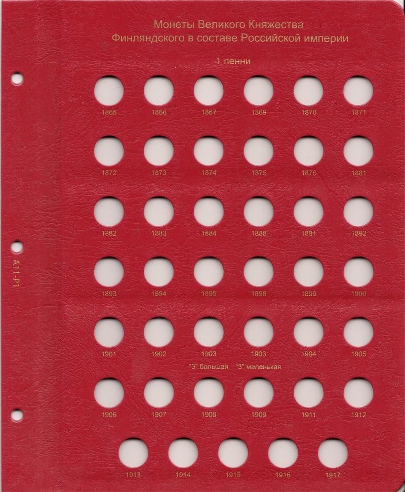 Альбом для монет Великого Княжества Финляндского в составе Российской Империи - 1