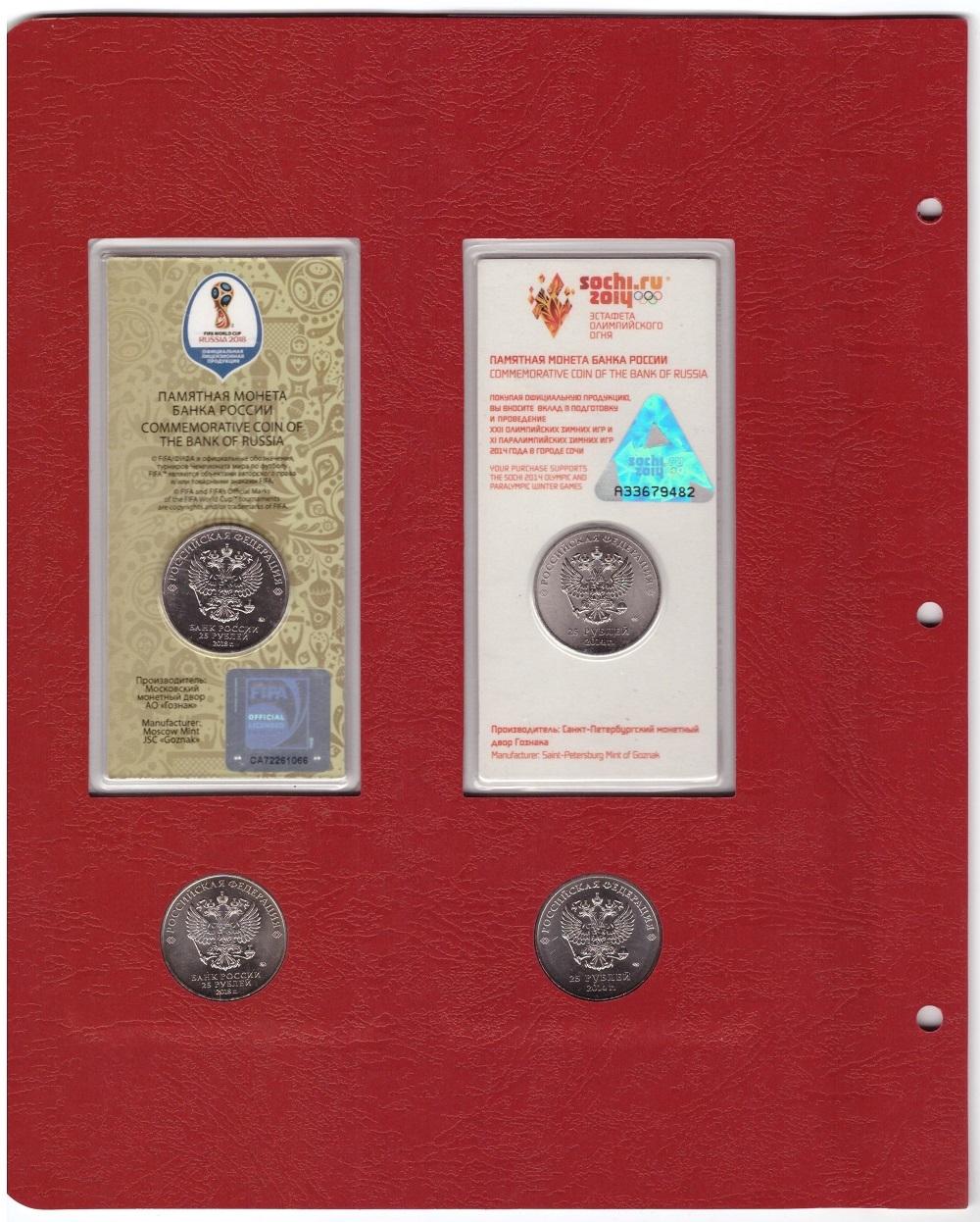 Универсальный лист для юбилейных монет России в блистерах - 2