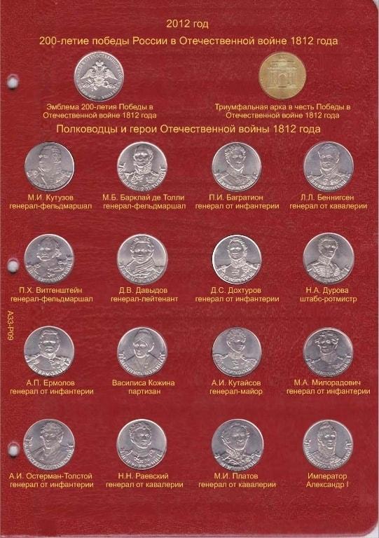 Альбом-каталог для юбилейных и памятных монет России: том I (1999-2013 гг.) (А033) - 9