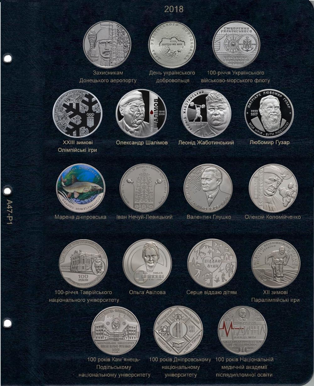 Альбом для юбилейных монет Украины: Том IV c 2018 года - 1