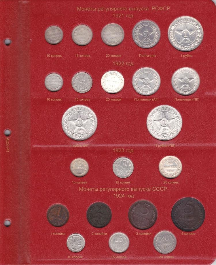 Альбом для монет РСФСР и СССР регулярного чекана 1921 - 1957 гг. - 1