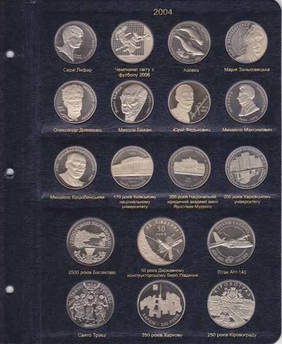Альбом для юбилейных монет Украины. Том I  (1995-2005 гг) - 7
