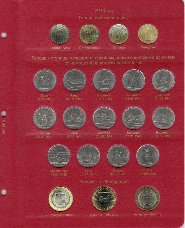 Альбом-каталог для юбилейных и памятных монет России: том II (с 2014 г.) (А034) - 6