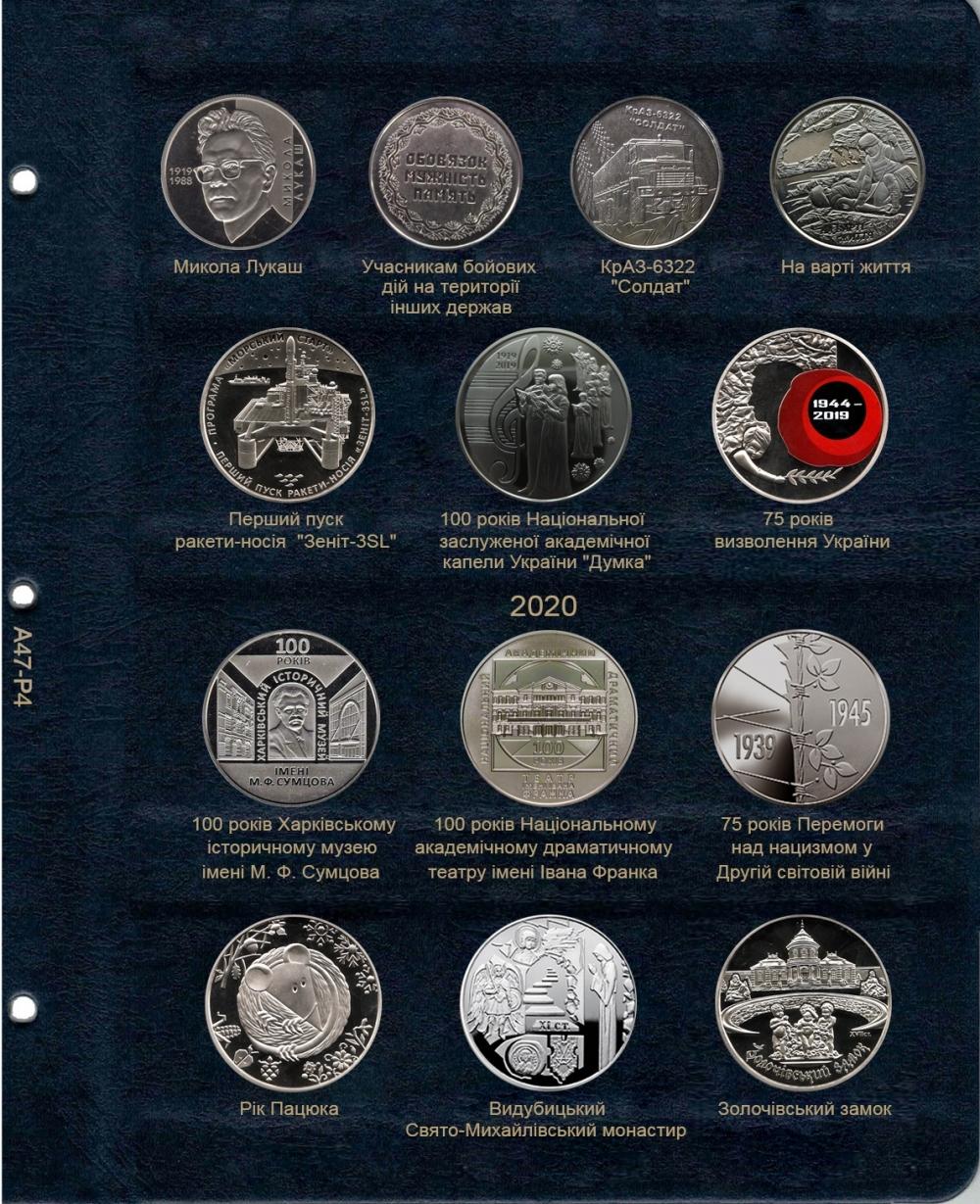Альбом для юбилейных монет Украины: Том IV c 2018 года - 4