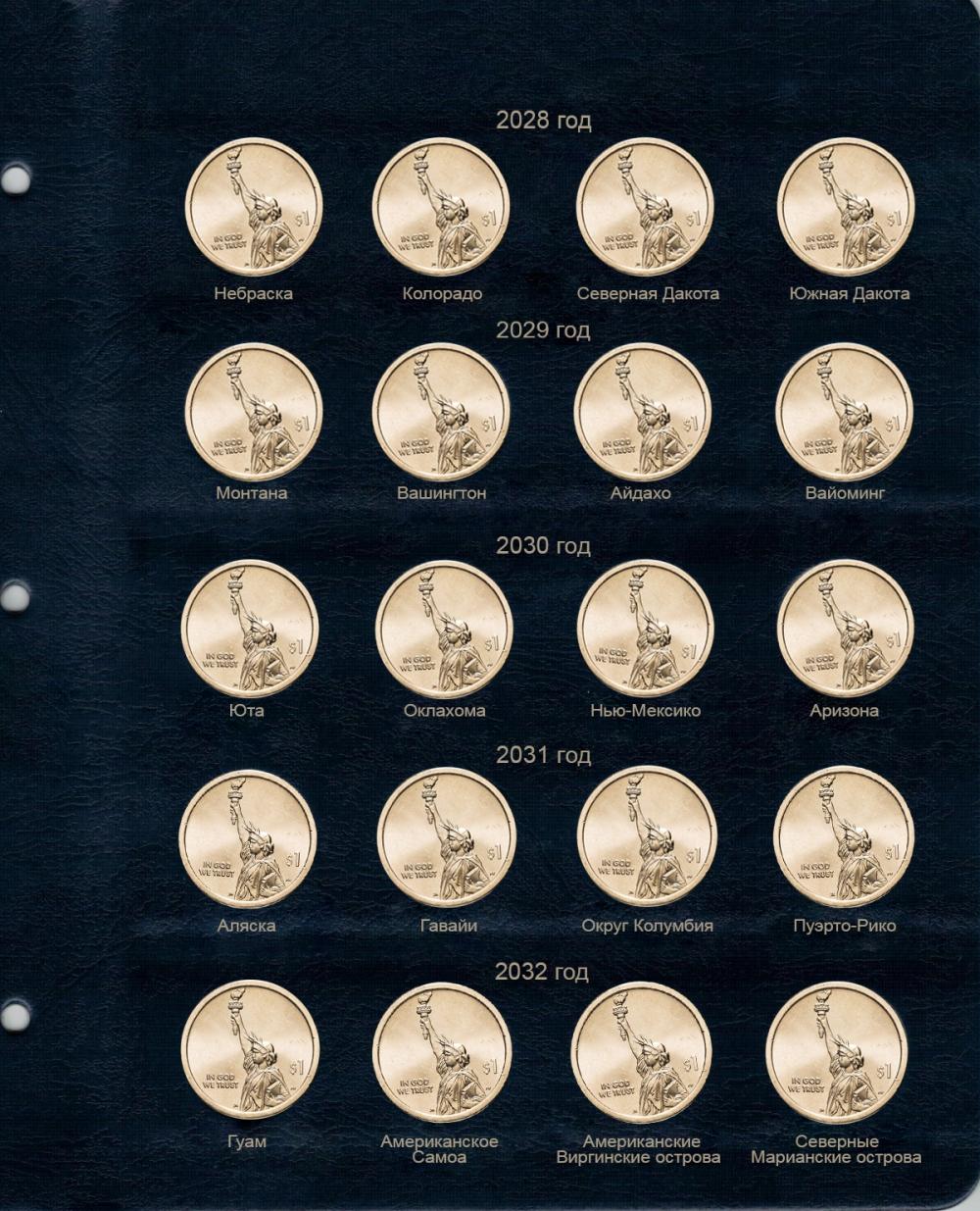 """Комплект листов для памятных монет США 1 доллар серии """"Американские инновации"""" - 3"""