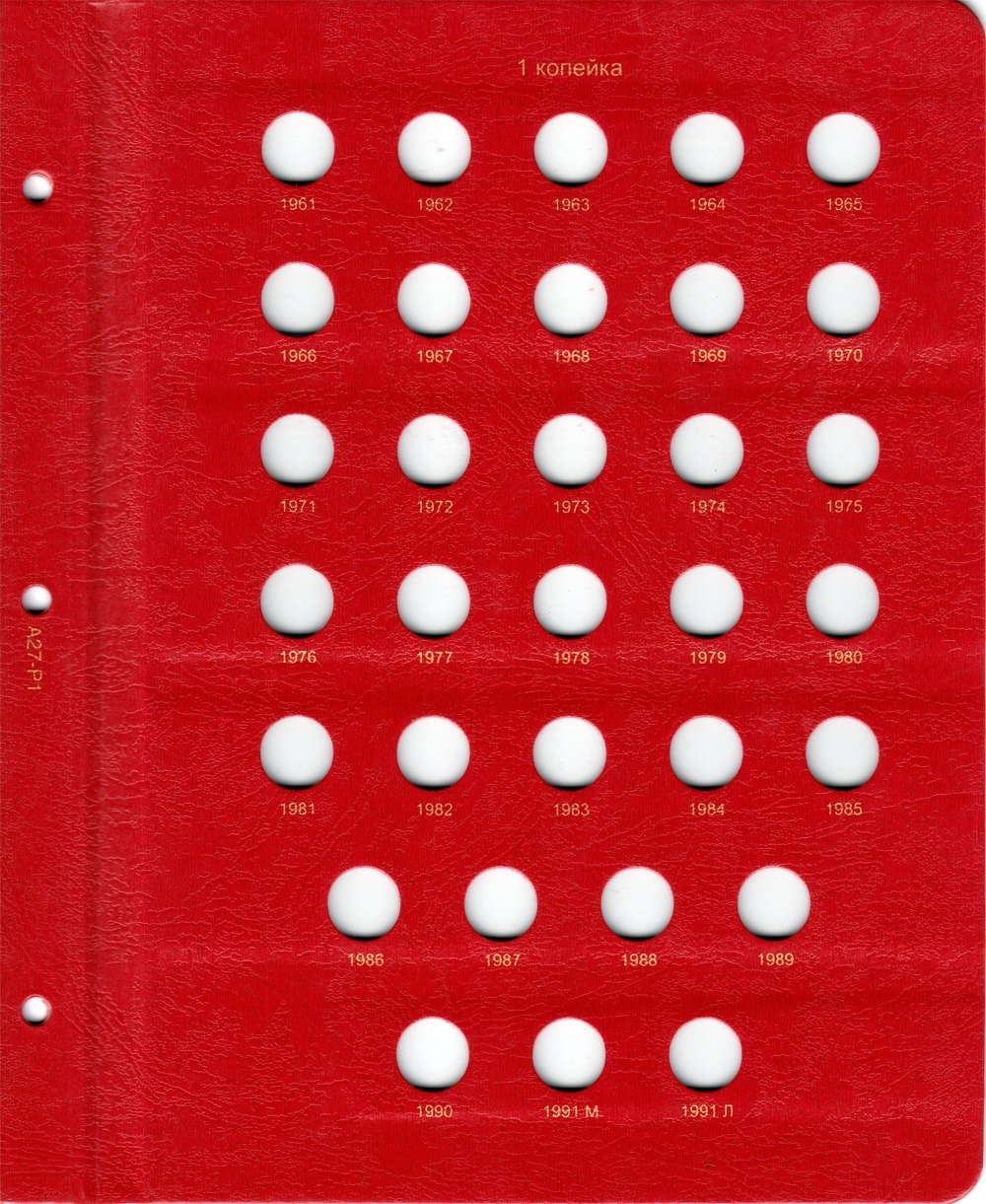 Альбом под регулярные монеты СССР 1961-1991 гг. (по номиналам) - 1