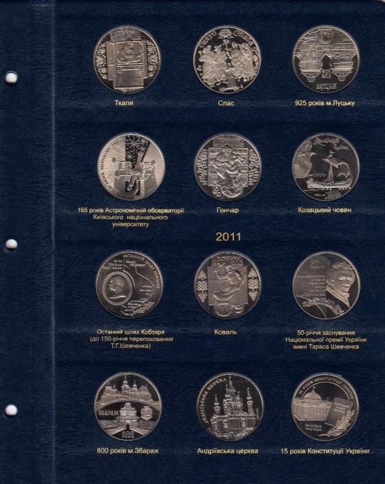 Альбом для юбилейных монет Украины: Том II (2006-2012) - 6