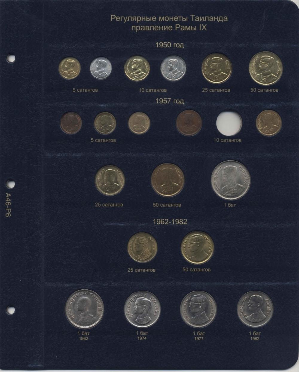 Комплект листов для регулярных монет Таиланда с 1950 г. - 1