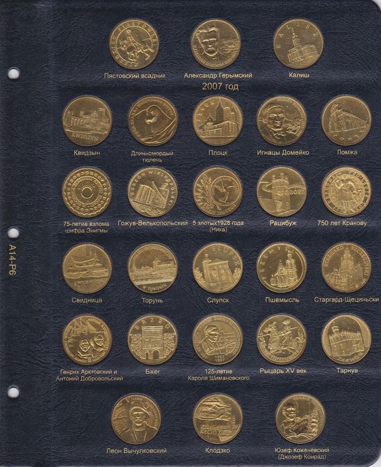 Альбом для юбилейных монет Польши 2 злотых - 6