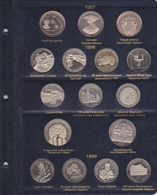 Альбом для юбилейных монет Украины. Том I  (1995-2005 гг) - 2
