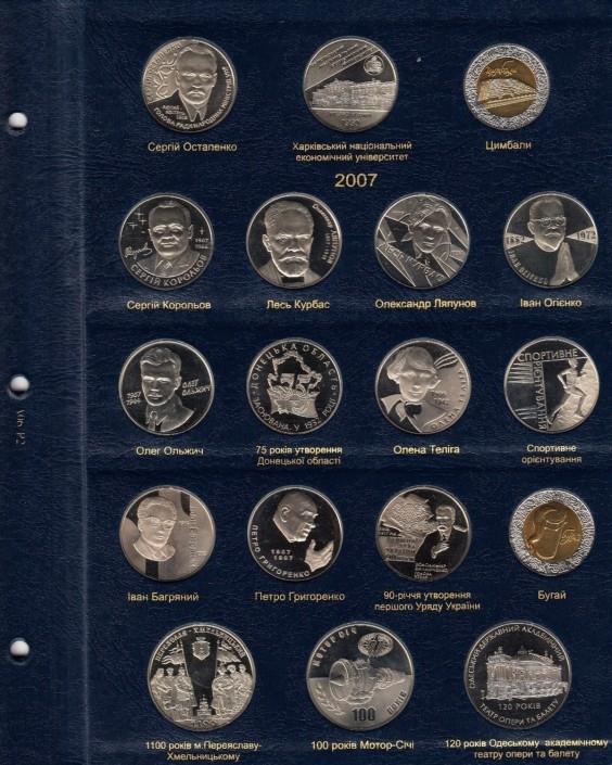 Альбом для юбилейных монет Украины: Том II (2006-2012) - 2