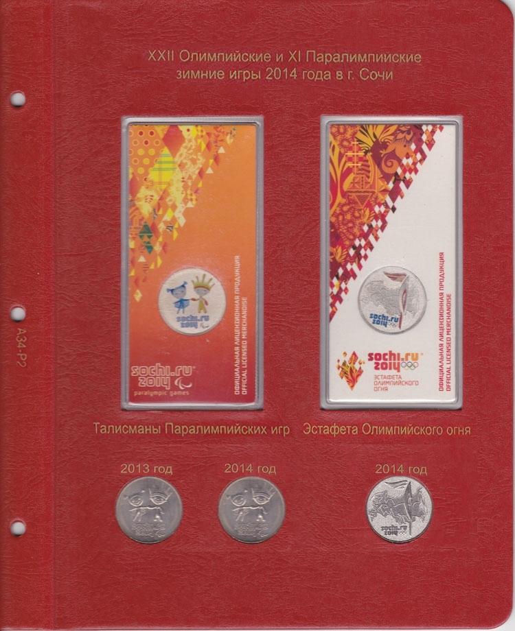Альбом-каталог для юбилейных и памятных монет России: том II (с 2014 г.) (А034) - 2
