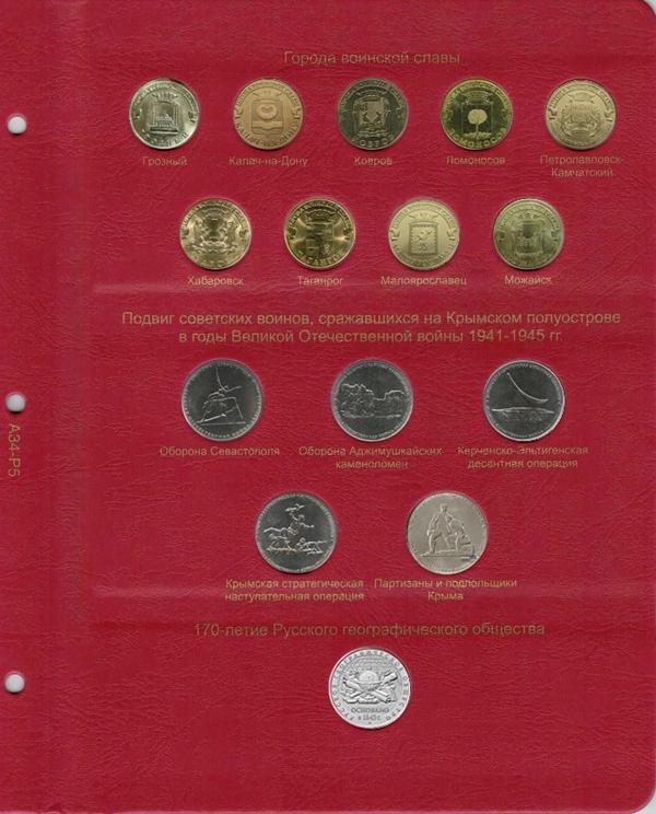 Альбом-каталог для юбилейных и памятных монет России: том II (с 2014 г.) (А034) - 5