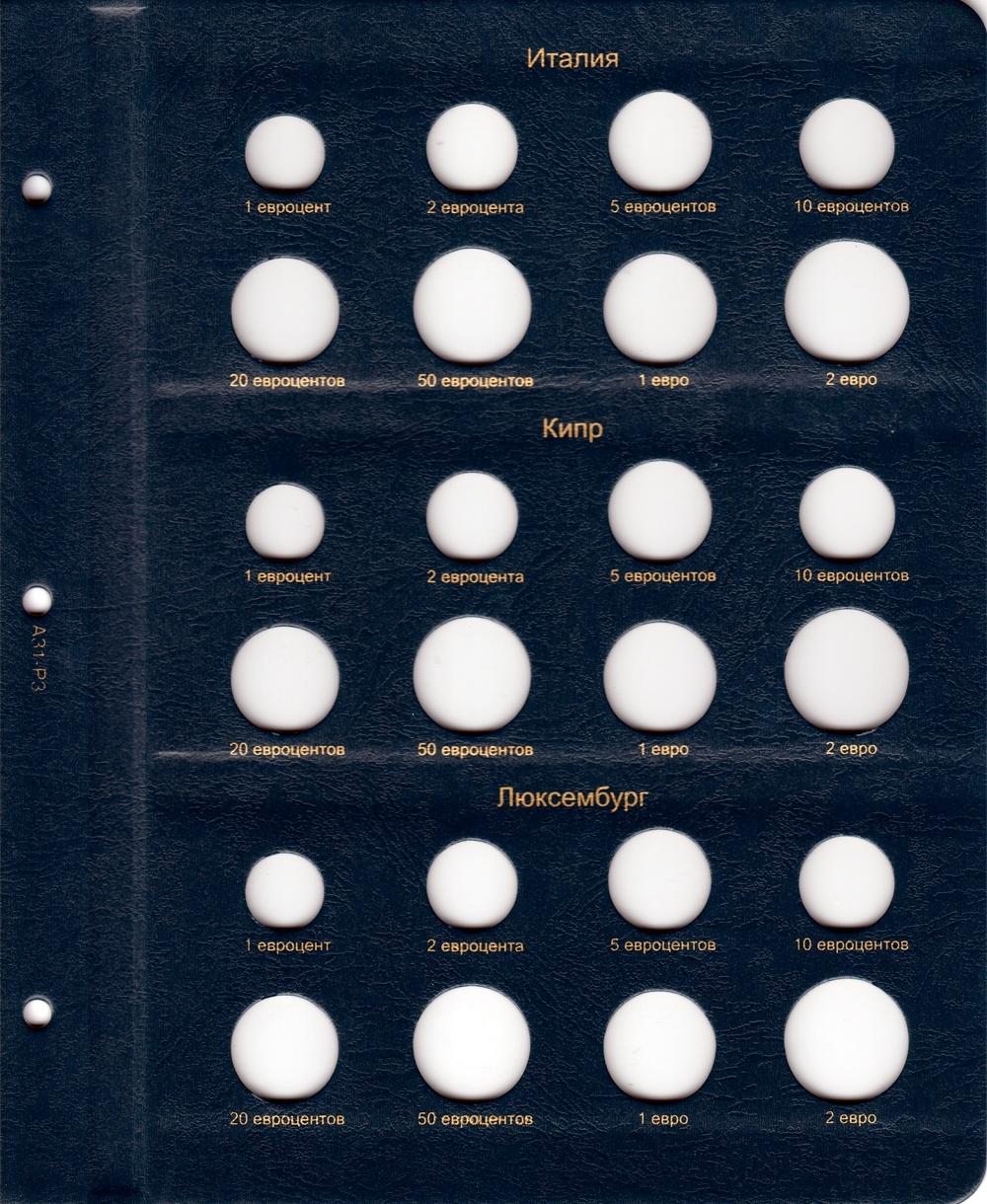 Альбом для монет стран Евросоюза регулярного чекана (без разновидностей) - 3