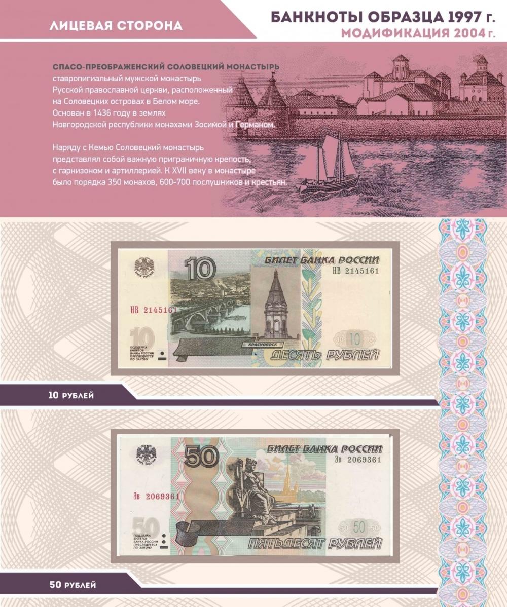 Альбом для банкнот Российской Федерации - 10