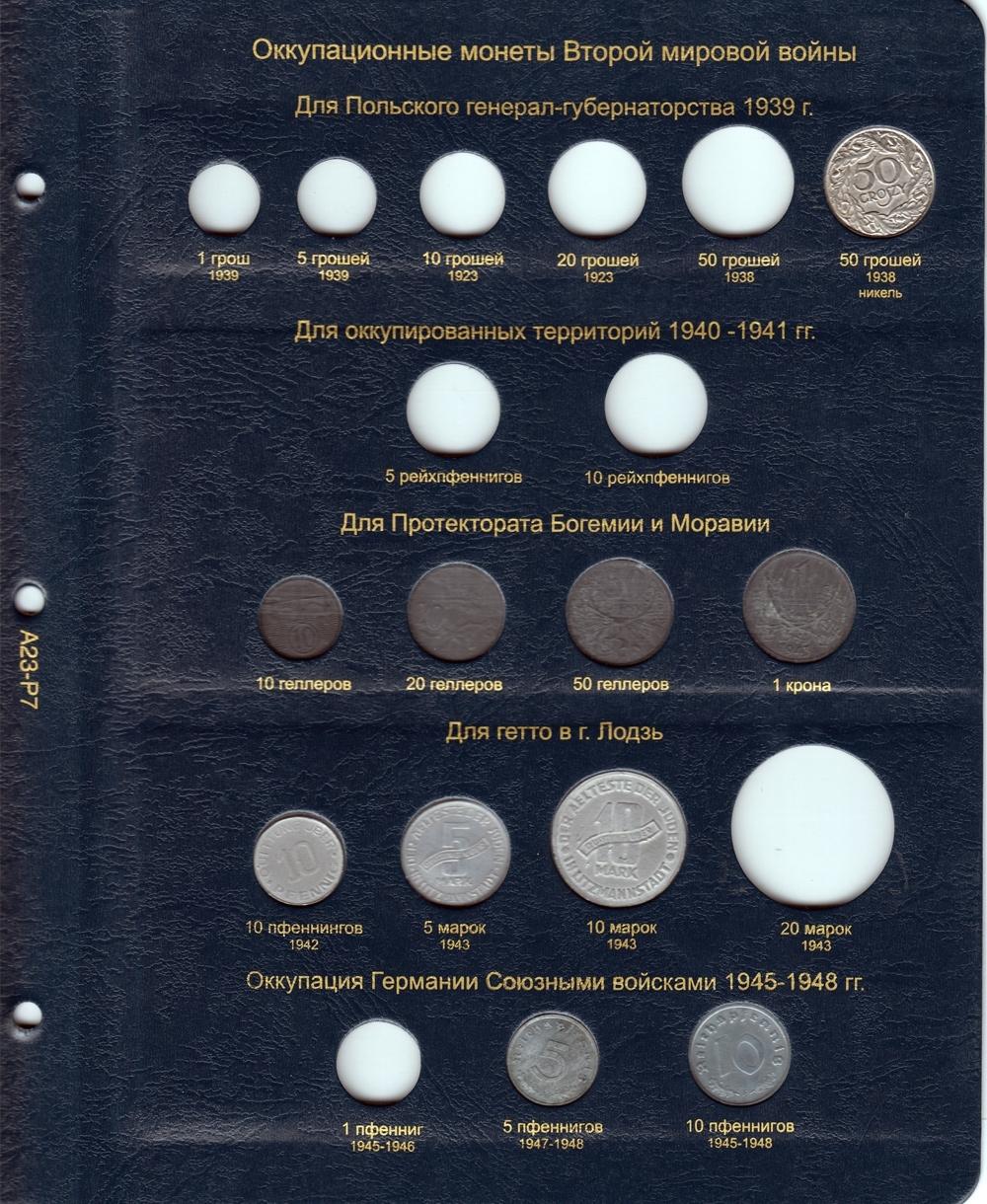 Альбом для монет Германии с 1871 года - 7
