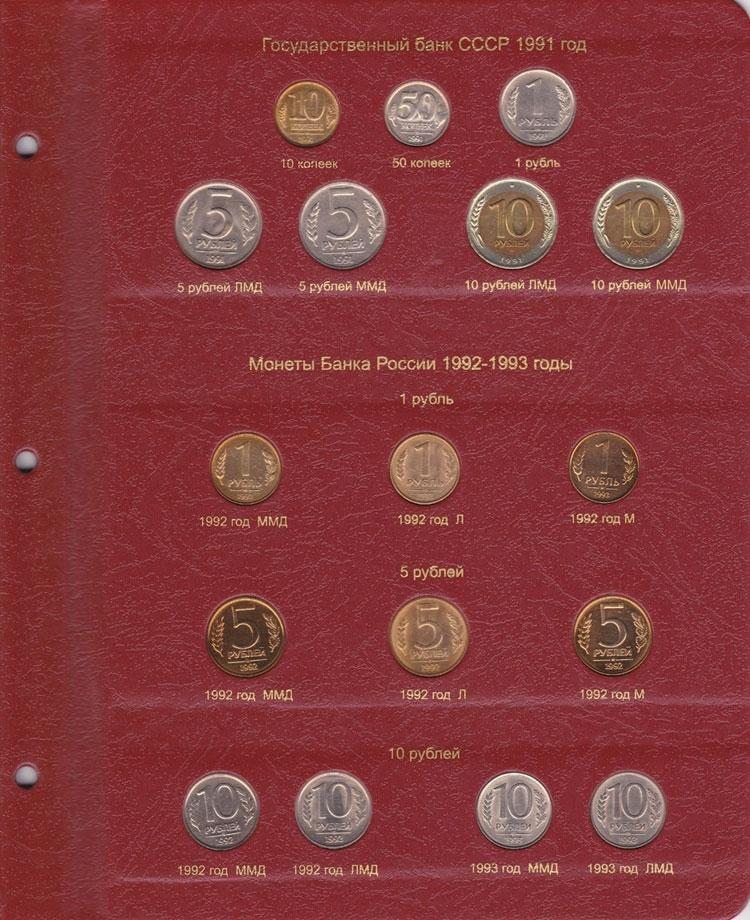 Альбом для монет России регулярного чекана с 1992 г. - 1