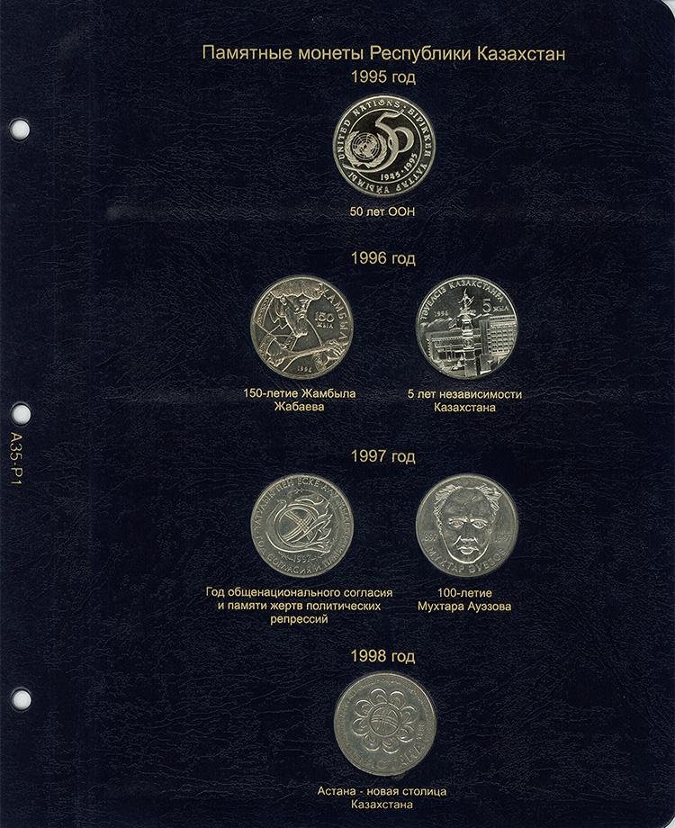 Альбом для юбилейных монет Казахстана - 1